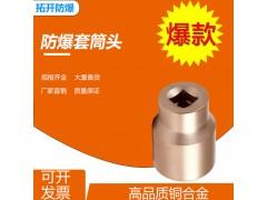 拓開牌防爆工具TK113防爆萬向接頭 全銅產品
