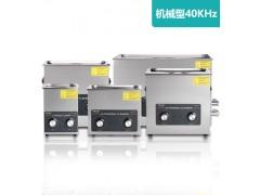XJ-60NA-700NA單頻機械型40KHZ超聲波清洗機