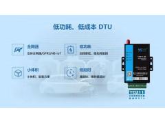 低成本工業級無線數傳終端 TD211-DC