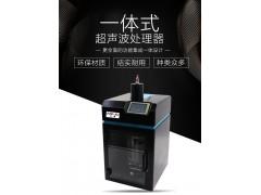 超聲波細胞破碎儀 PZ-2500L一體式超聲波處理器