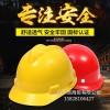 四川成都添安牌安全帽頭盔帽殼采用ABS工程塑料帽型為V型