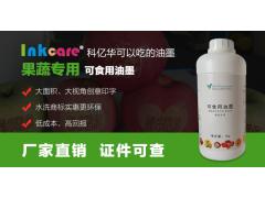 蘋果印字油墨,廠家直銷水果可食用油墨供應