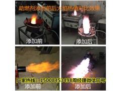 供应生物油乳化剂 环保油添加剂 醇基燃料增热稳定剂价格