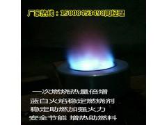 廠家批發生物油添加劑燃燒充分 生物油穩定劑燃燒時間長增熱助燃
