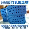 雙面藍色糊盒機裱紙機帶 打孔吸風帶