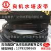 良機Liangchi冷卻塔皮帶 VBA HBA 全系列
