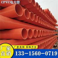 cpvc电力管125通讯穿线管电缆保护套管