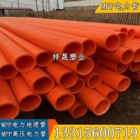 mpp穿线电缆管(电缆套管)mpp地埋电力管