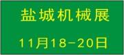 2021中国盐城第七届国际机械与智能制造展览会