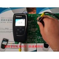 PCB三防漆厚度测量仪器 电路板油墨测厚仪