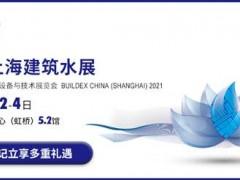 群英荟萃,引领行业趋势解读!6.2-4上海建筑水展见