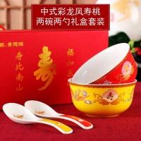 红黄两碗两勺礼品寿碗套装 百岁寿辰礼品寿碗加字定制