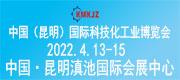 中国(昆明)国际科技化工业博览会