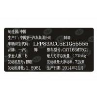 奔腾汽车出厂铭牌条码标签制作
