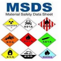 牙贴的MSDS报告重金属SDS安全单编写