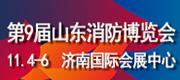第9届中国(山东)国际消防安全技术与救援设备博览会