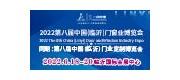 2022第八届中国(临沂)门窗业博览会