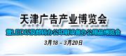 2022天冿广告产业博览会