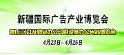 2022新疆国际广告产业博览会