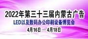 2022年第三十三届内蒙古广告,LED 及数码办公印刷设备博览会